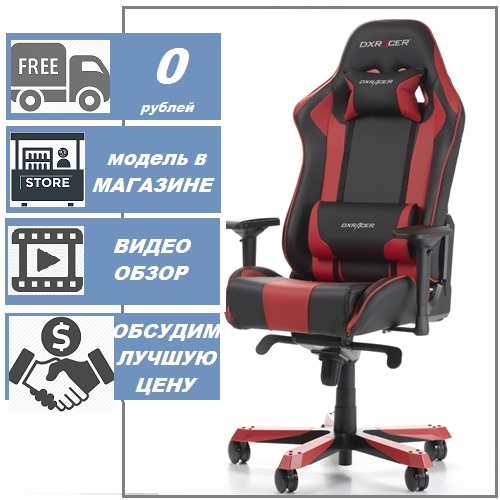 DXRACER KING GAMING CHAIR - OH/ King-06 /NR