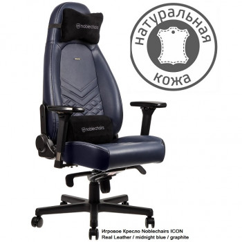 Noblechairs ICON Real Leather / midnight blue graphite