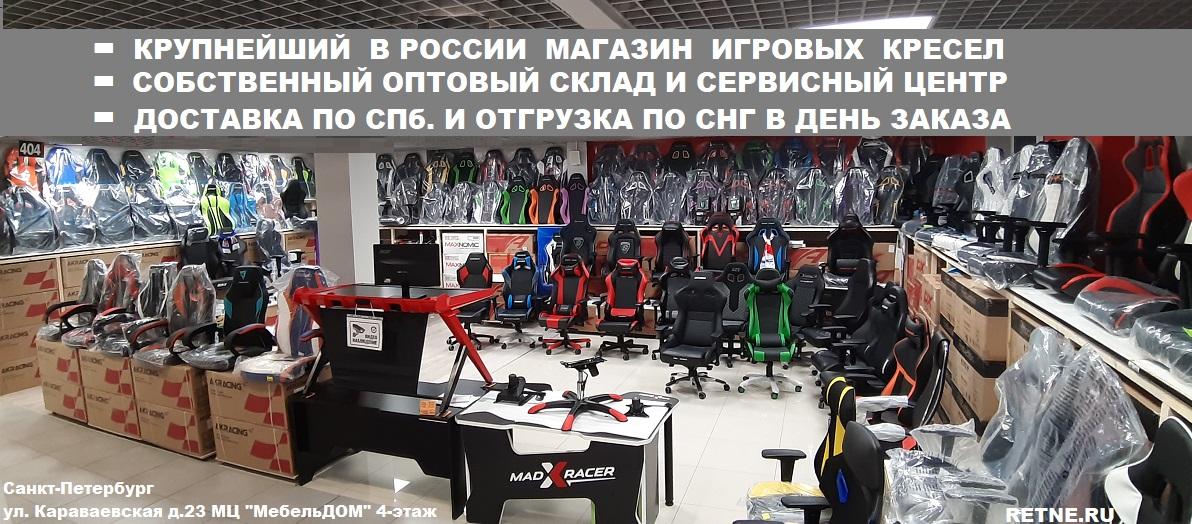 магазин игровых геймерских кресел RETNE.RU
