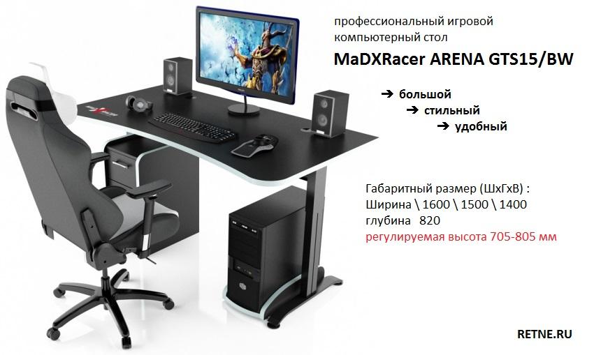 стол геймера