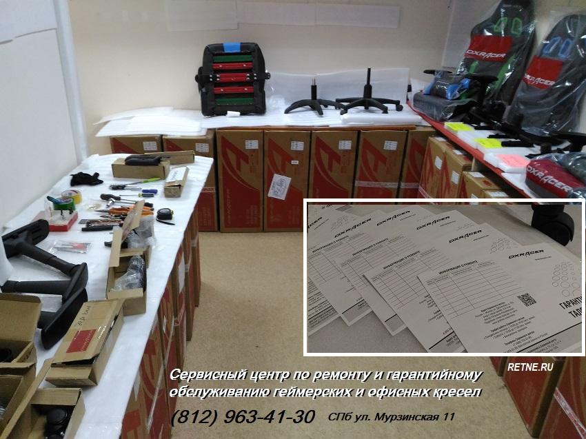 сервисный центр по ремонту геймерских кресел