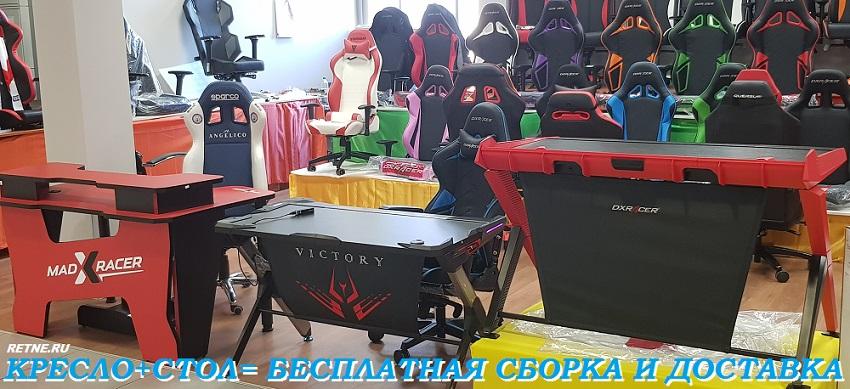 стол плюс кресло бесплатная доставка и сборка